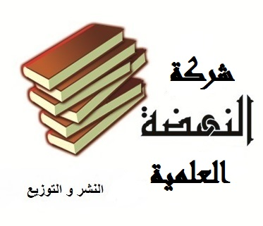 Al Nahda AlElmiya Publishing & Distribution
