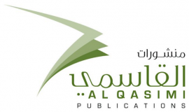 Al-Qasimi Publications